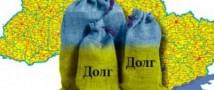 Долг Украины перед Россией составляет 3 млрд долларов, дальнейшее кредитование под вопросом