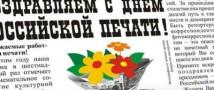 Российская печать празднует 25-летие