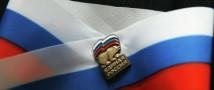 Единая Россия проведет совместный съезд отделений Москвы и Подмосковья