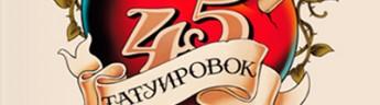 10 татуировок менеджера от Максима Батырева