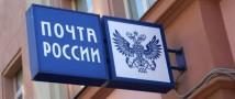 Более 400 сотрудников «Почты России» пойдут под суд