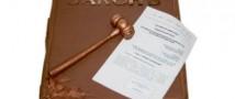 Обновленная законодательная база: сохранение приоритетов