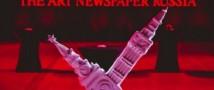 17 марта 2016 года в МВО Манеж состоится IV Церемония вручения Премии The Art Newspaper Russia