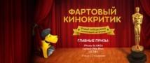 «Евросеть» объявляет конкурс «Фартовый кинокритик»