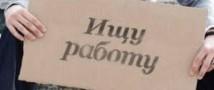 Безработица в России коснулась более миллиона человек