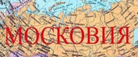 Депутаты Украины планируют переименовать Россию