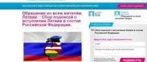 Интернет-призыв присоединить Латвию к РФ обернулся тюремным заключением