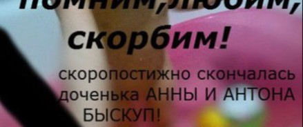 Коллекторы «похоронили» живого ребенка в Новосибирске