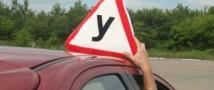 В России больше не хотят учиться вождению авто