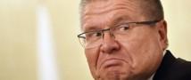 Минэкономразвития Улюкаев заявил о конце экономического кризиса