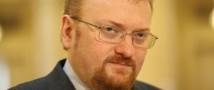 Милонова не пустили на ЛГБТ-фестиваль, жалоба направлена в МИД РФ