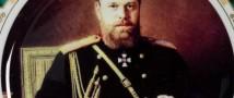 Президентская библиотека — ко дню рождения императора Александра III