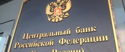 В ЦБ РФ рассказали о росте закредитованности россиян