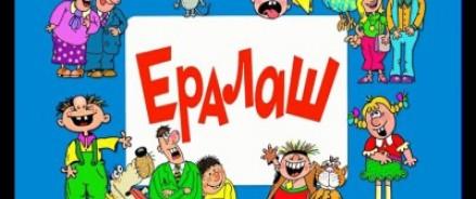 «Поколение М» объявляет всероссийский кастинг на роль в «Ералаше»