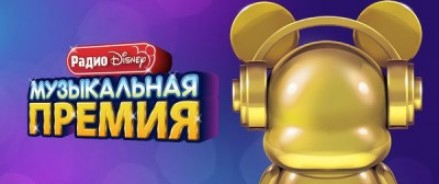 Музыкальная премия Радио Disney: голосование открыто