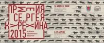 Объявлен лонг-лист Премии им. Сергея Курёхина