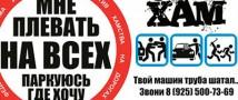 Государство сказало Нет хамству движению «Стопхам»! Организация закрыта по решению суда и деятельность ее запрещена