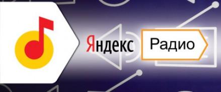 Яндекс выпустил Радио для iPad