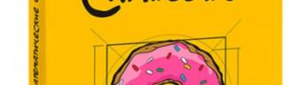 """Книга журналиста раскрыла математические тайны сериала """"Симпсоны"""""""