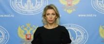 Мария Захарова: США выдаёт кредиты на сохранение кризиса на Украине