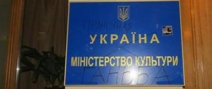 На Украине появится специальное агентство, уполномоченное запрещать концерты
