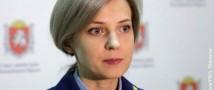 Поклонская требует нового рассмотрения судом экстремистских действий крымского меджлиса
