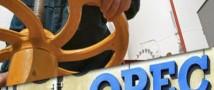 Страны ОПЕК обсудят вопрос заморозки нефтедобычи