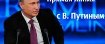Прямая линия с Путиным 2016 года начнется уже через полчаса