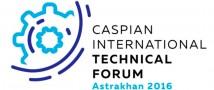 Астрахань принимает гостей на международном технофоруме 2016