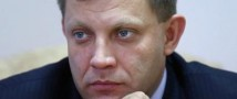 На прямой линии с жителями Херсонщины, Александр Захарченко озвучил условия сохранения Украины