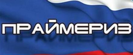 Новая политическая традиция – предварительное голосование, может прижиться в России