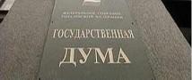 Законопроект о плате за въезд в центр города разделил депутатов во мнениях