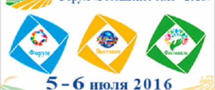 Перспективы развития агротуризма обсудят на Всероссийском форуме «Российское село-2016»