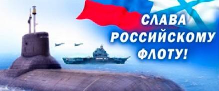 История Военно-Морского Флота России в фондах Президентской библиотеки: от походов на Царьград до наших дней