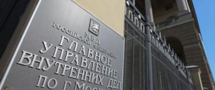 Преступная группировка обнаружена в стенах Петровки