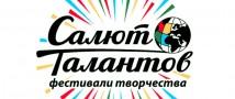Международный фестиваль собирает в Петербурге молодые таланты уже 6 августа!