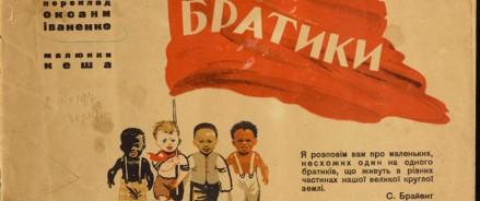 Принстонская библиотека заинтересовалась советской детской литературой, как символом пропаганды СССР