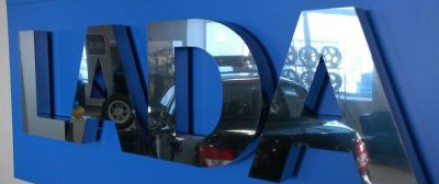 Российский автоконцерн приготовил к показу новые дизайнерские решения для автомобилей Lada