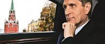 Предложение президента принято — Сергей Нарышкин станет во главе ведомства по внешней разведке