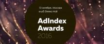 Праздник российского digital — AdIndex Awards 2016 13 октября в Москве