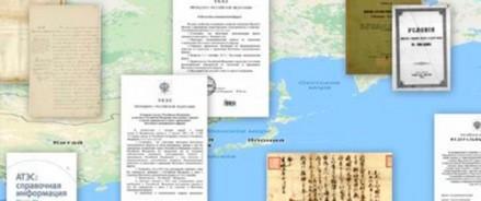 Историю торговых отношений на Дальнем Востоке представила Президентская библиотека к открытию II Восточного экономического форума