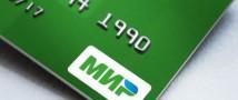 Бюджетники и пенсионеры будут получать зарплаты по банковской карточке «Мир»