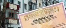 Законопроект о прекращении приватизации жилого фонда готовят для ознакомления правительством