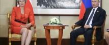 Китай стал первой политической площадкой, на которой произошла встреча Владимира Путина и Терезы Мэй