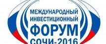 Программа Международного инвестиционного форума «Сочи-2016» на 1 Октября (Второй день)
