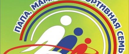 Определены финалисты Всероссийского конкурса Минспорта России «Спортивная семья»