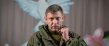 Захарченко обратился к киевскому руководству с последним предупреждением