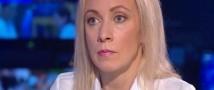 Мария Захарова прокомментировала удары ВВС США по регулярным войскам САР