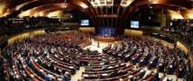 Во время дебатов в ПАСЕ изменения по регламенту, предложенные РФ, не нашли поддержки у делегатов