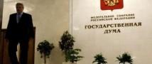 Новая российская идеология на первом прочтении в Думе